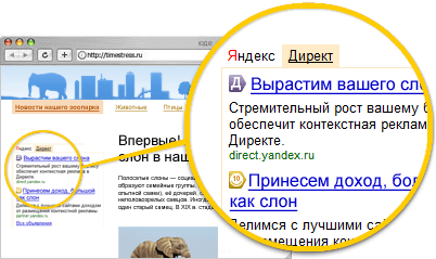 Реклама на свой сайт яндекс директ