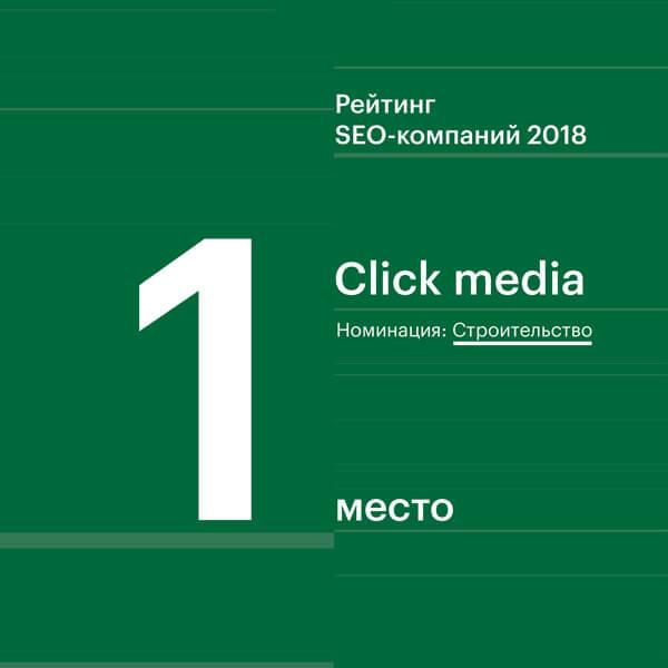 <b>1-е место</b> в рейтинге SEO-компаний Беларуси.<br>Номинация: <b>Строительство</b>