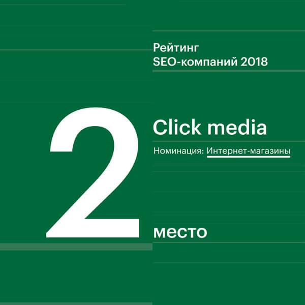 <b>2-е место</b> в рейтинге SEO-компаний Беларуси.<br>Номинация:<br><b>Интернет-магазины</b>