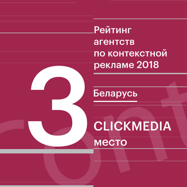 <b>3-е место</b> в рейтинге агентств контекстной рекламы