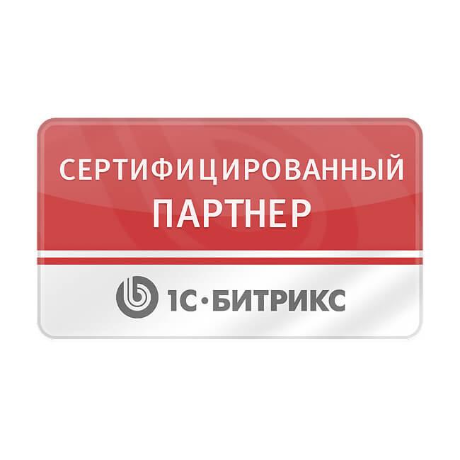 Сертифицированный партнёр 1С-Битрикс
