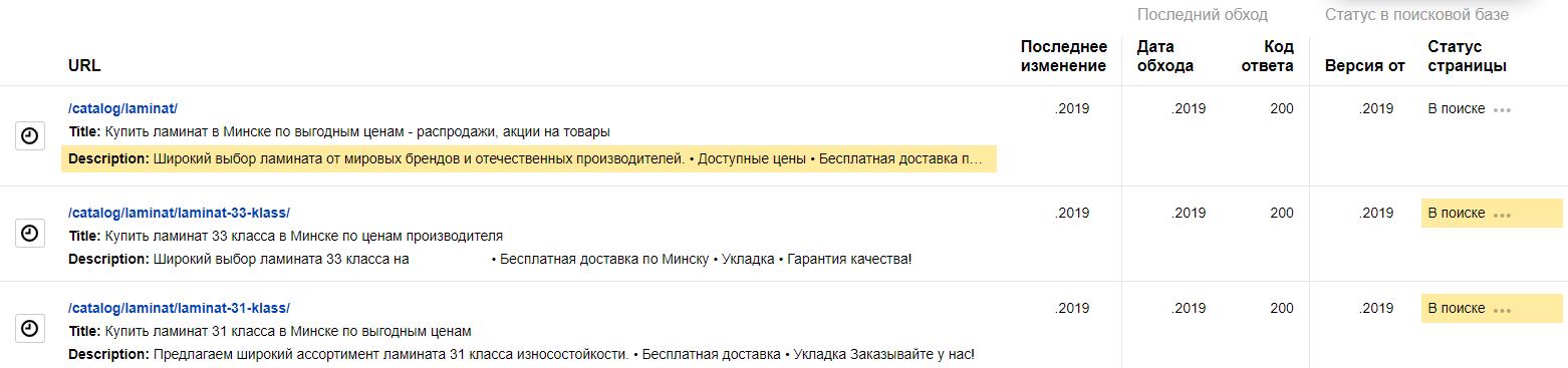 Мониторинг страниц