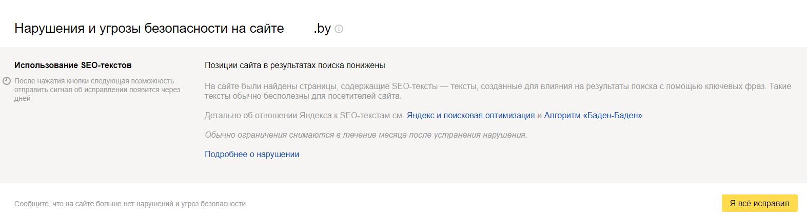 Сообщение Яндекса о нарушениях