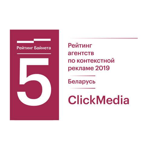 <b>5-е место</b> в рейтинге агентств контекстной рекламы