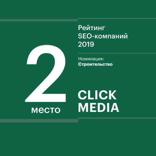 <b>2-е место</b> в рейтинге SEO-компаний Беларуси.<br>Номинация: <b>Строительство</b>