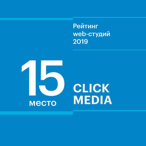 <b>15-е место</b> в рейтинге web-студий