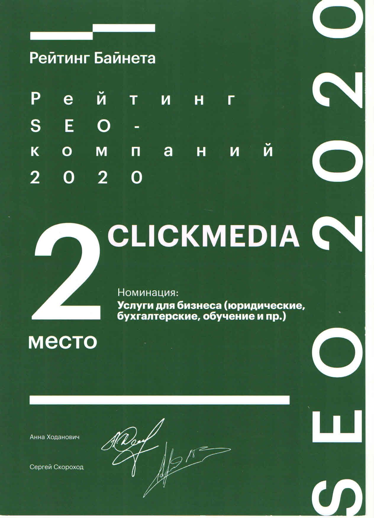 <b>2-е место</b> в рейтинге SEO-компаний Беларуси.<br>Номинация:<br><b>Услуги для бизнеса: юридические, бухгалтерские, обучение</b>