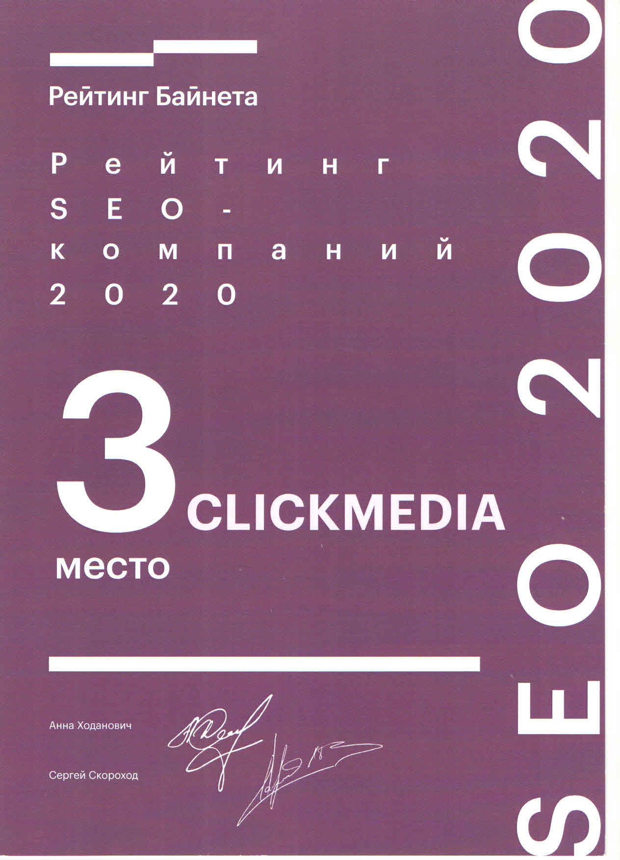 <b>3-е место</b> в рейтинге SEO-компаний Беларуси.