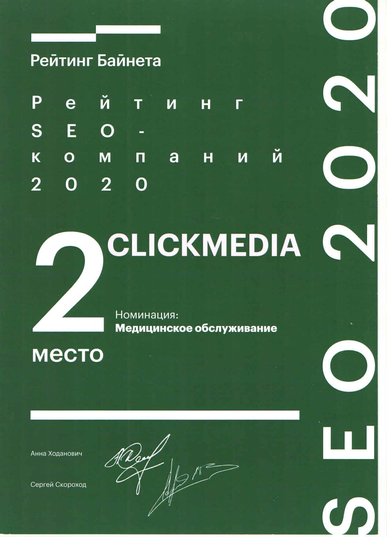 <b>2-е место</b> в рейтинге SEO-компаний Беларуси.<br>Номинация:<br><b>Медицинское обслуживание</b>