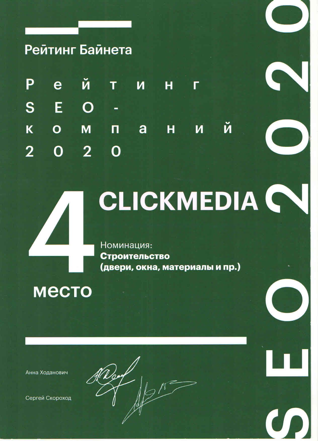 <b>4-е место</b> в рейтинге SEO-компаний Беларуси.<br>Номинация:<br><b>Строительство: двери, окна, материалы</b>