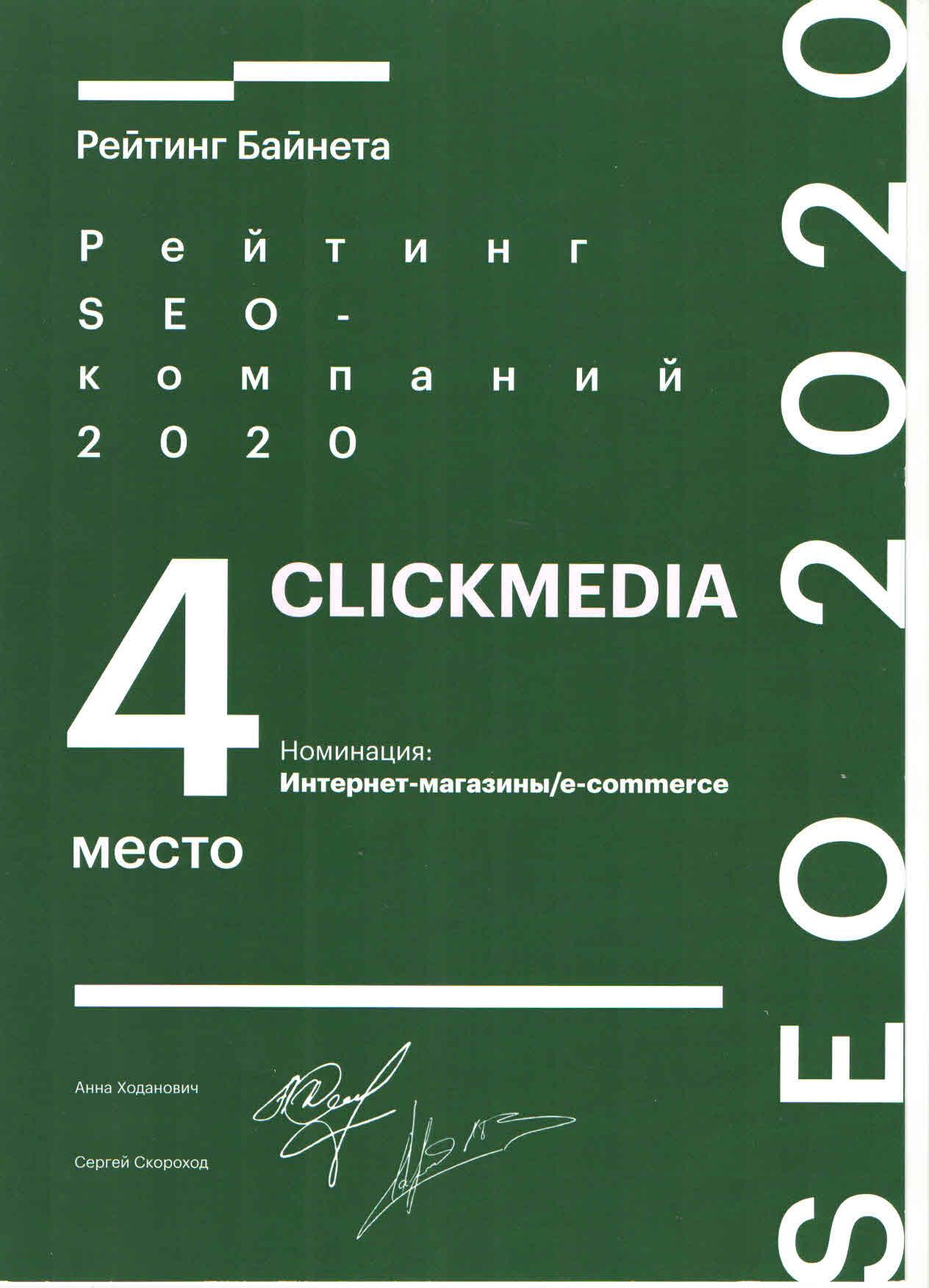 <b>4-е место</b> в рейтинге SEO-компаний Беларуси.<br>Номинация:<br><b>Интернет-магазины/e-commerce</b>