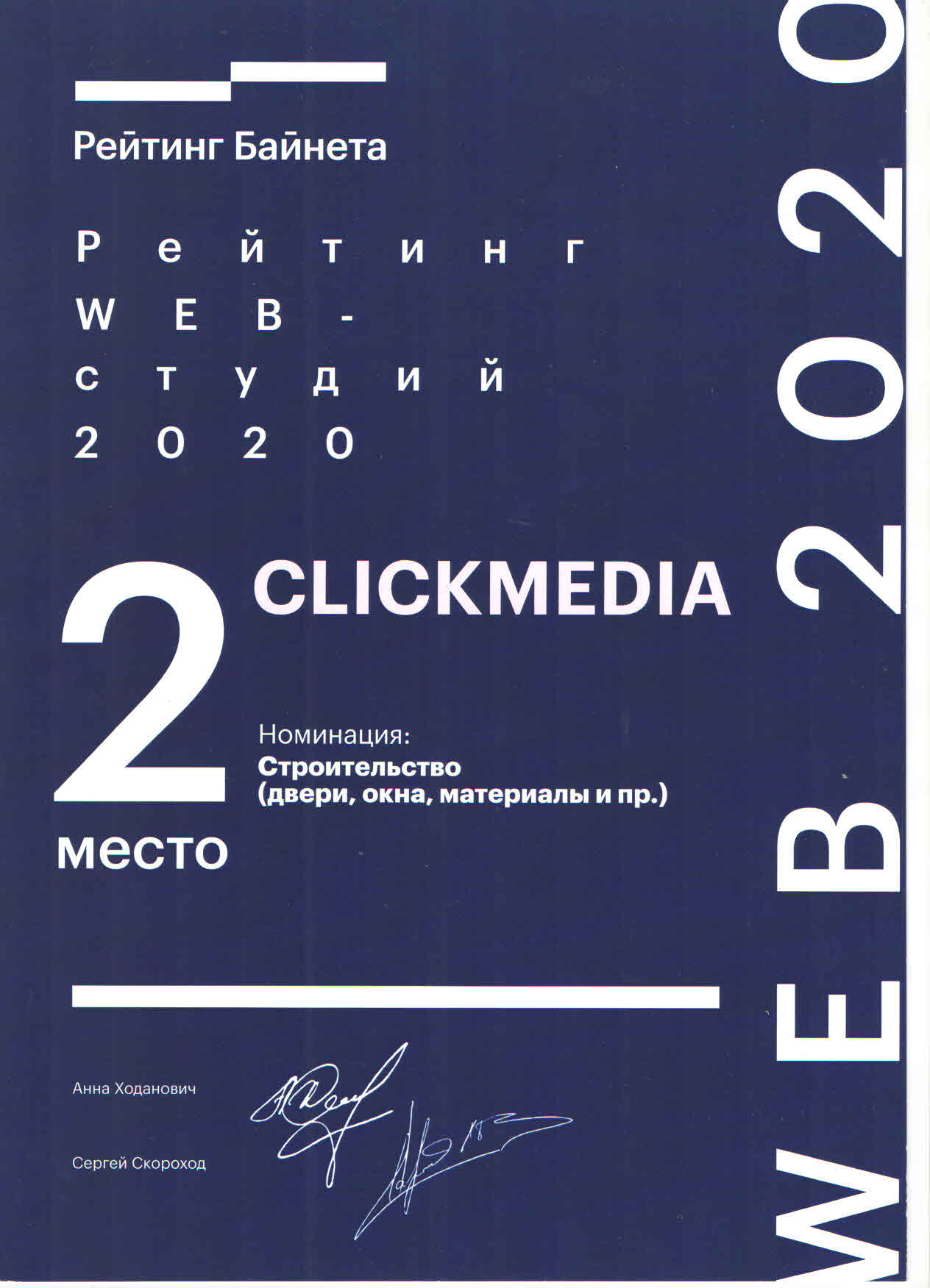 <b>2-е место</b> в рейтинге WEB-студий Беларуси.<br>Номинация:<br><b>Строительство: двери, окна, материалы и пр.</b>