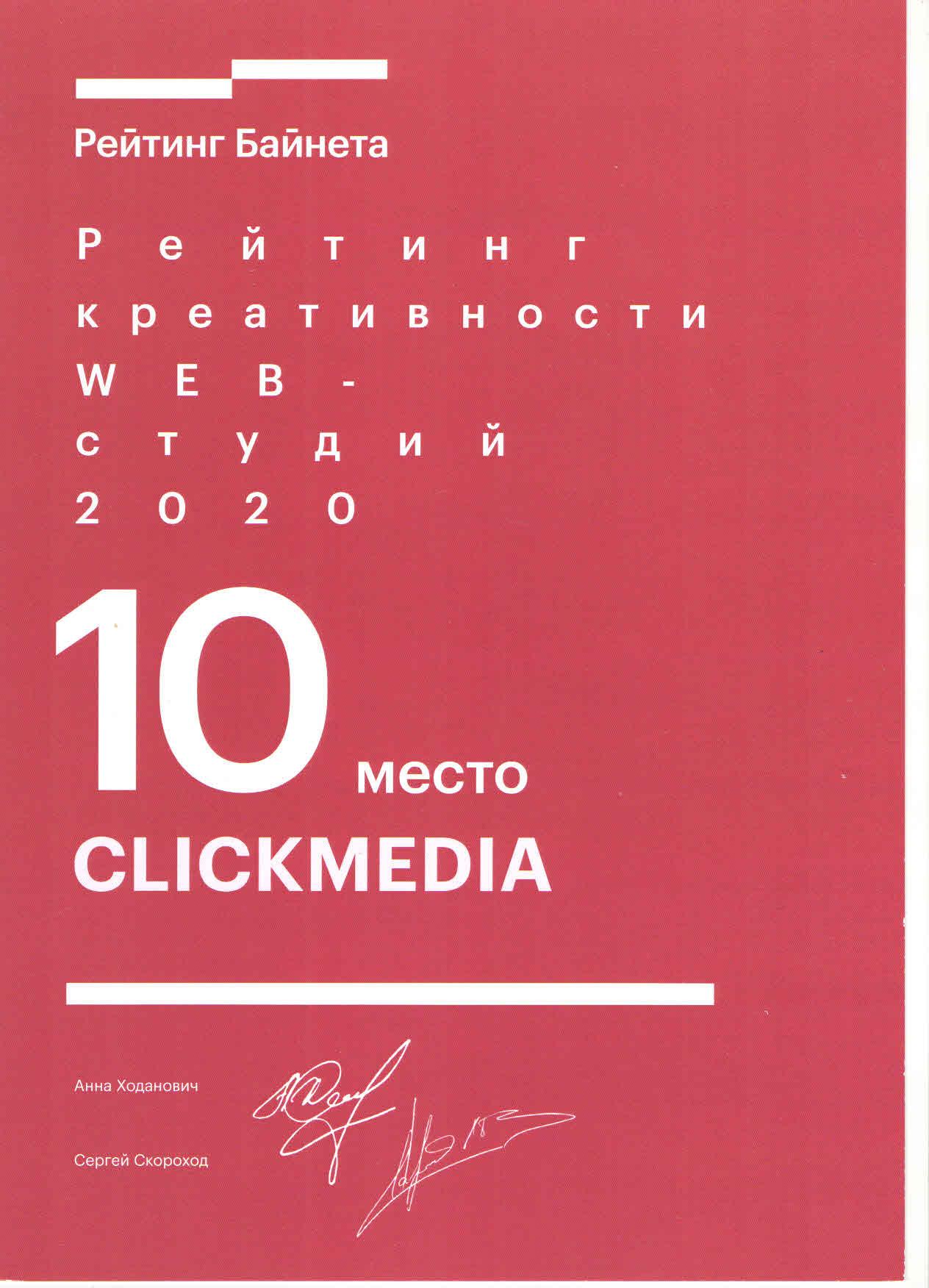 <b>10-е место</b> в рейтинге креативности WEB-студий Беларуси.