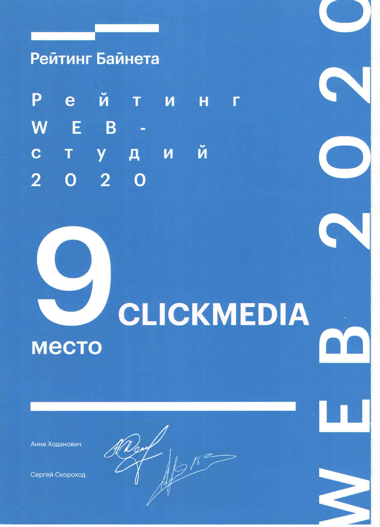 <b>9-е место</b> в рейтинге веб-студий Беларуси.