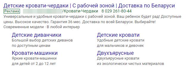 Пример развернутого объявления в Google Ads