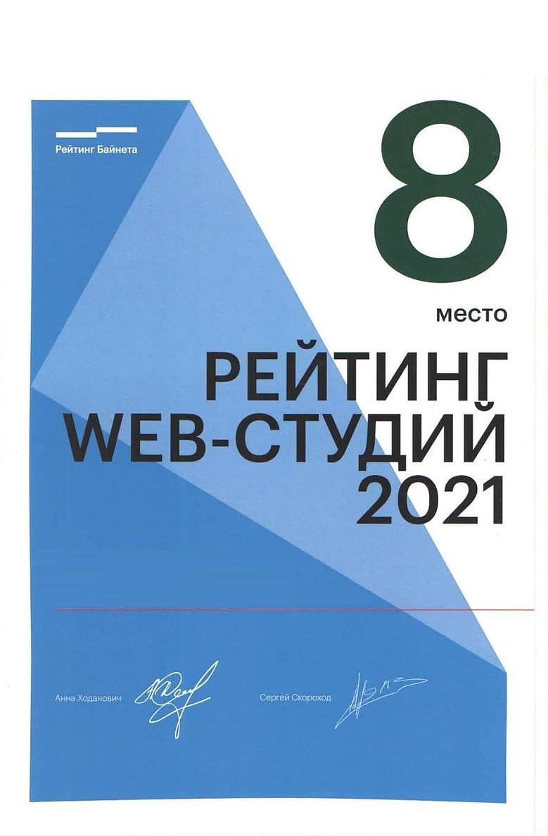 <b>8-ое место</b> Рейтинг web-студий