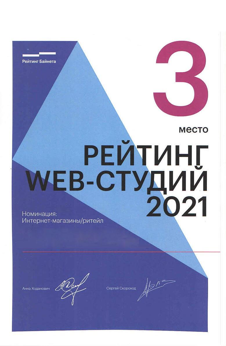<b>3-ье место</b> web-студий 2021 Номинация: Интернет-магазины/ритейл